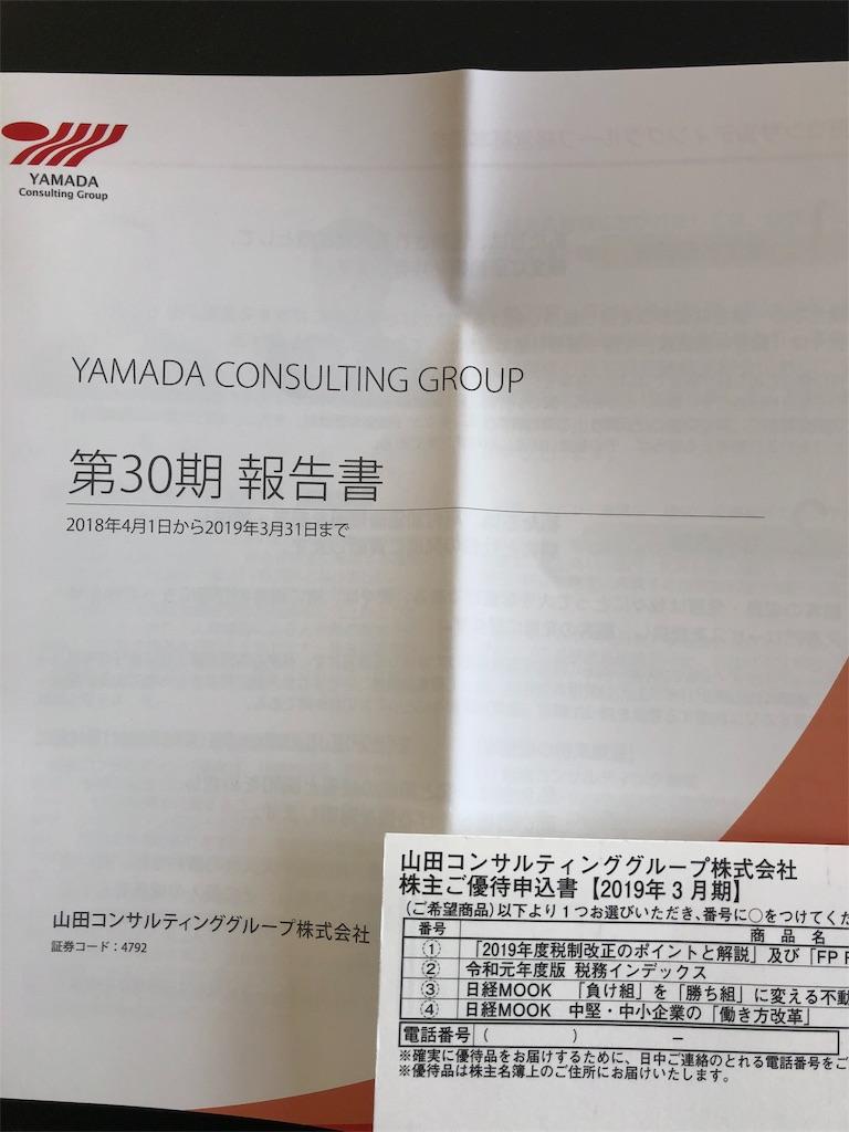f:id:fujitaka3776:20190625172339j:image