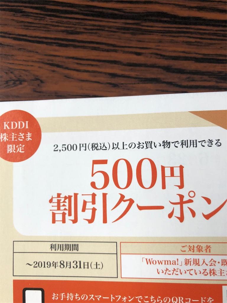 f:id:fujitaka3776:20190703173835j:image
