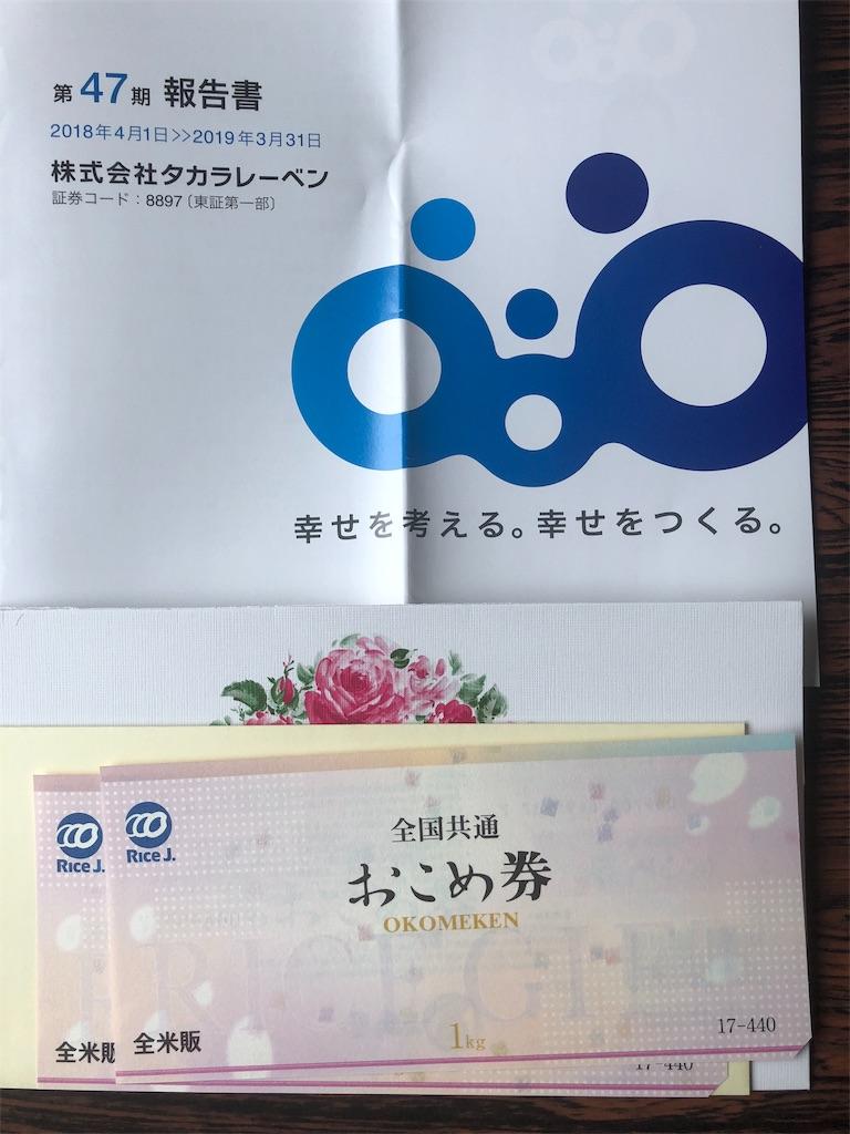 f:id:fujitaka3776:20190712171419j:image