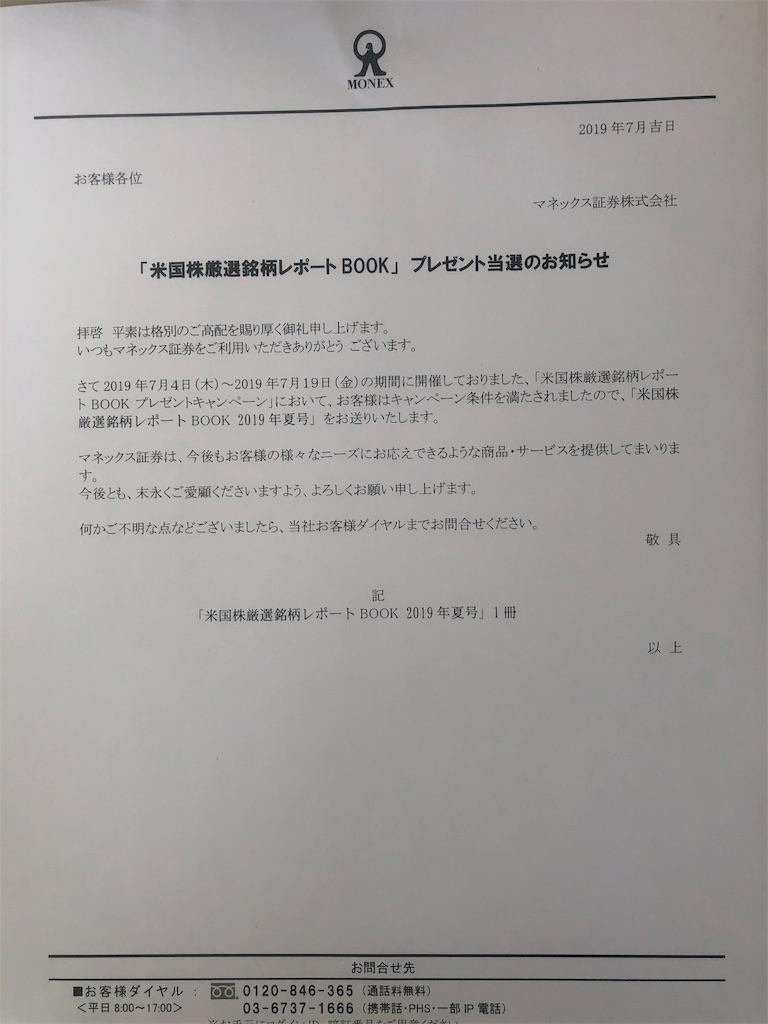 f:id:fujitaka3776:20190807172725j:image