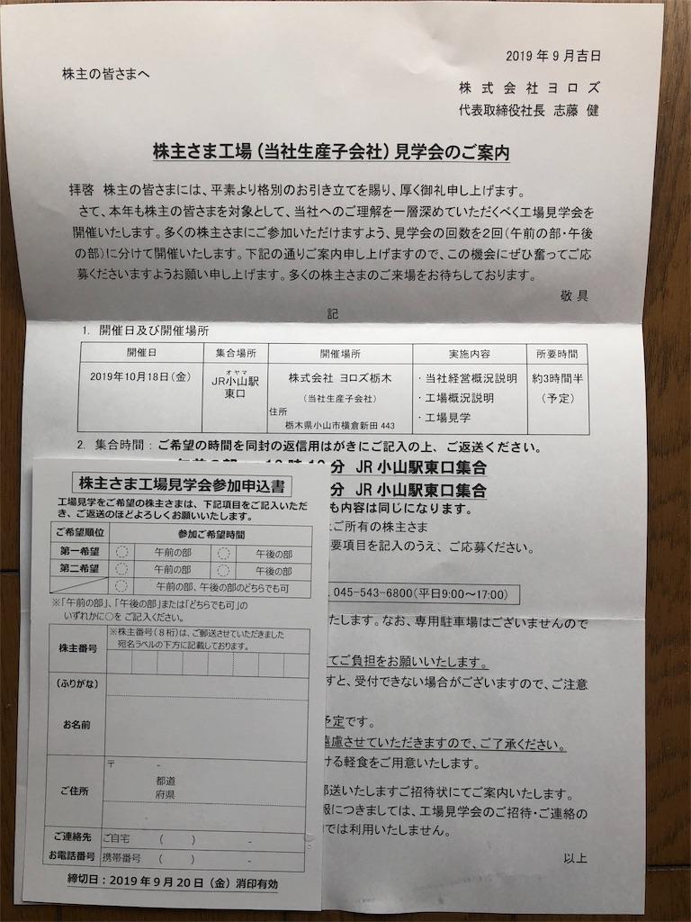f:id:fujitaka3776:20190910161747j:image