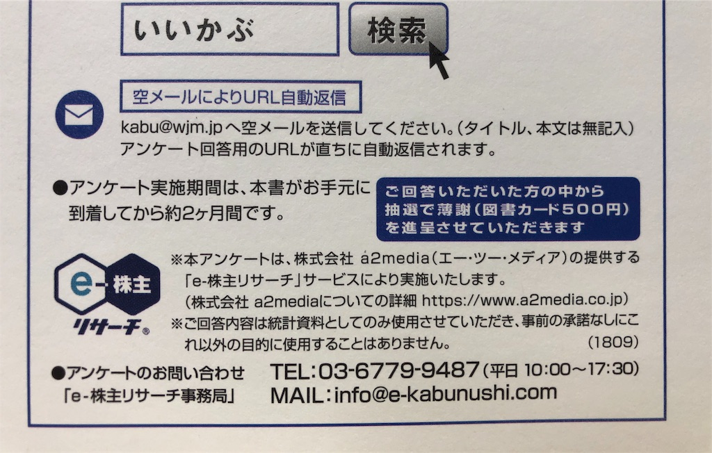 f:id:fujitaka3776:20190917171906j:image