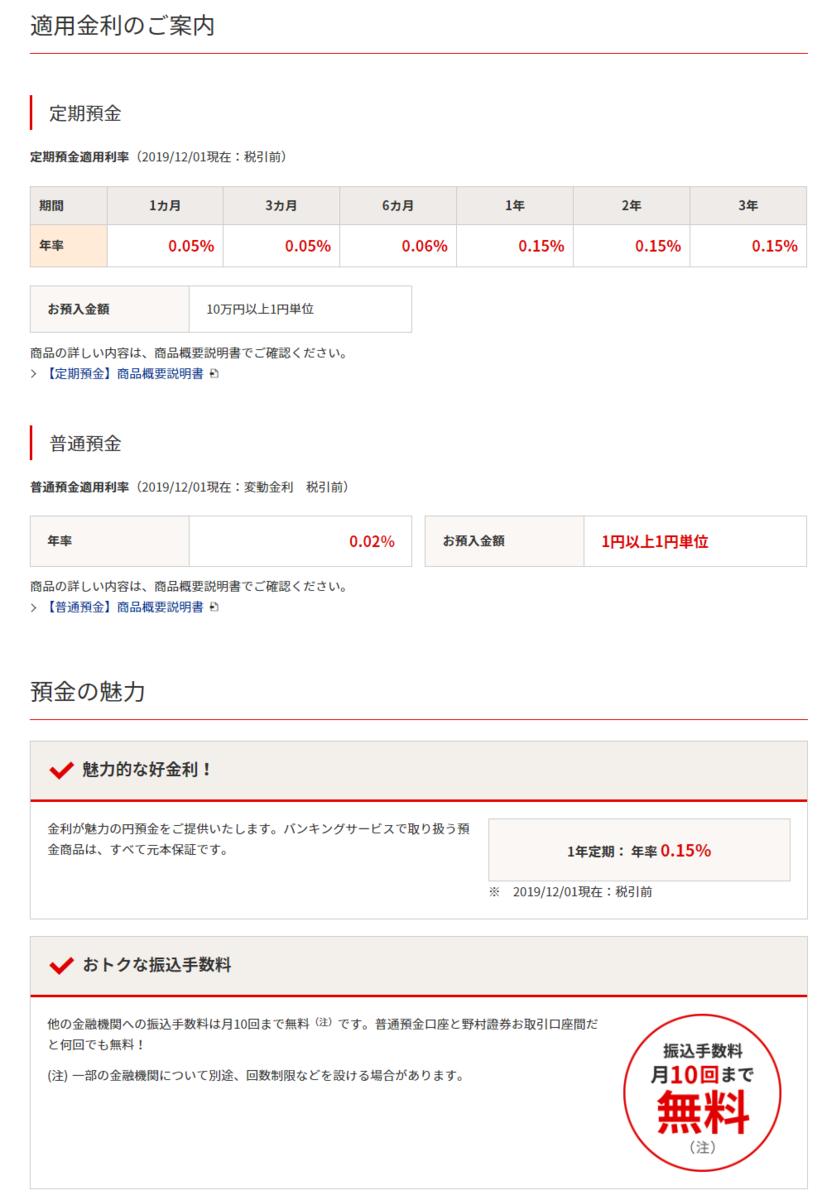f:id:fujitaka3776:20191214102834p:plain