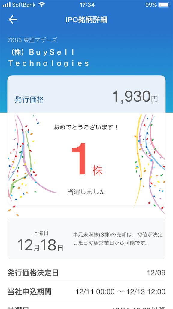 f:id:fujitaka3776:20191219165024p:image