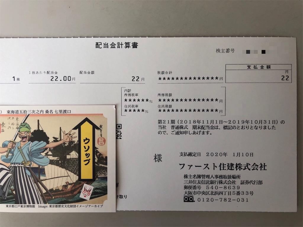 f:id:fujitaka3776:20200111094351j:image