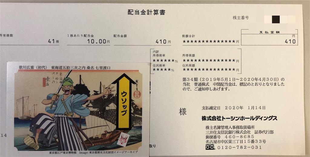 f:id:fujitaka3776:20200115174514j:image