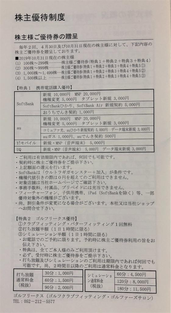 f:id:fujitaka3776:20200115174525j:image