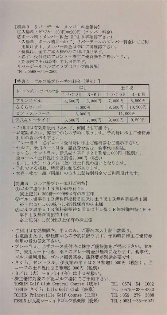 f:id:fujitaka3776:20200115174605j:image