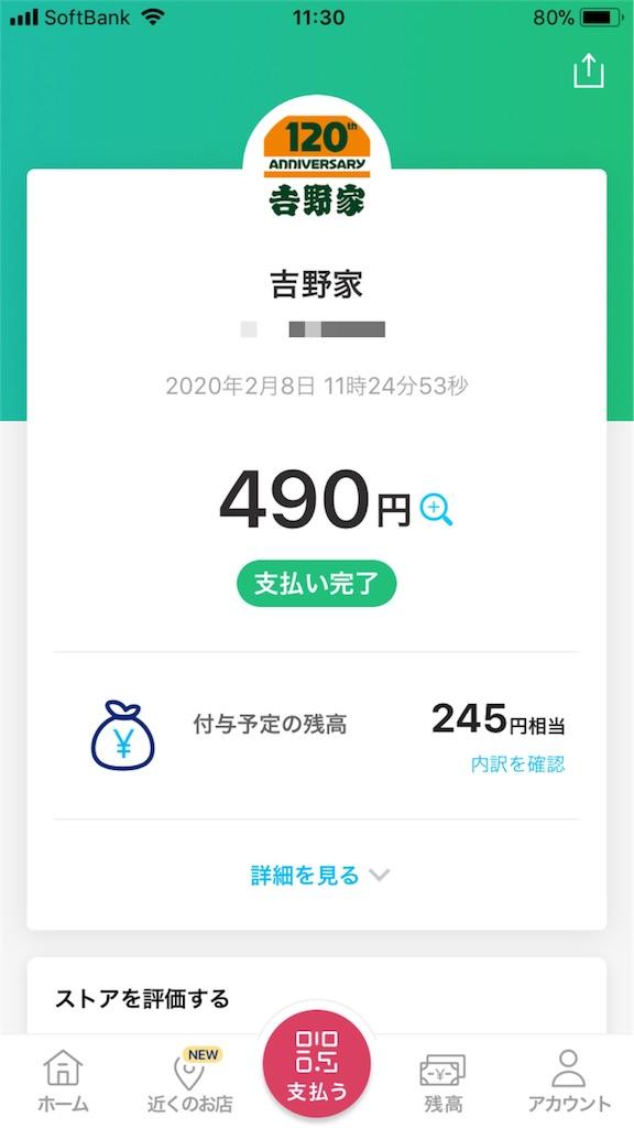 f:id:fujitaka3776:20200208113223j:image