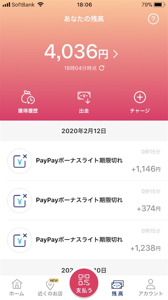 f:id:fujitaka3776:20200213175010p:image