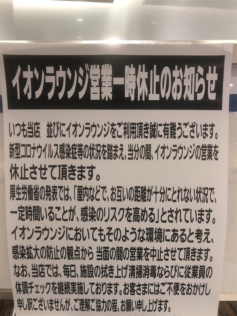 f:id:fujitaka3776:20200305171127j:image