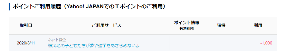 f:id:fujitaka3776:20200312171926p:plain