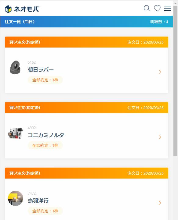 f:id:fujitaka3776:20200325171243p:plain