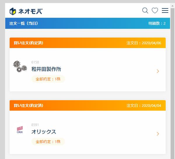 f:id:fujitaka3776:20200406172950p:plain
