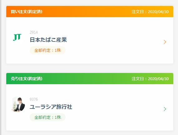 f:id:fujitaka3776:20200501181309p:plain