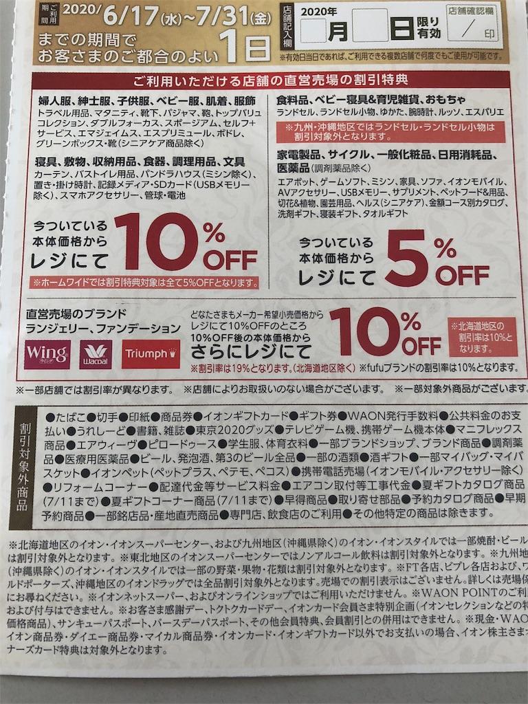 f:id:fujitaka3776:20200620141216j:image