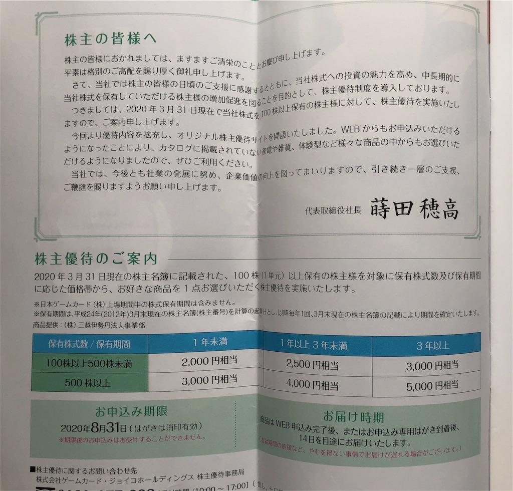 f:id:fujitaka3776:20200627174757j:image