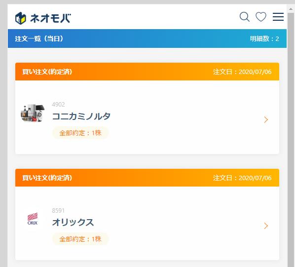 f:id:fujitaka3776:20200707173710p:plain