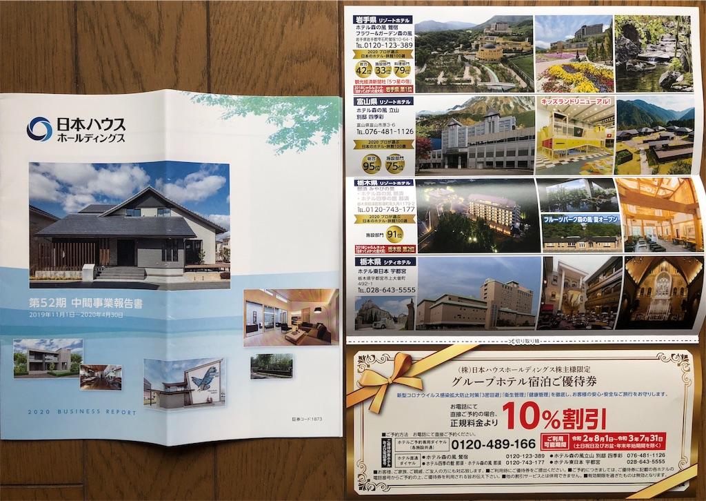 f:id:fujitaka3776:20200711172336j:image