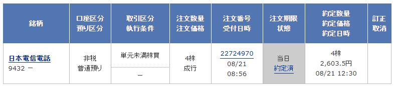 f:id:fujitaka3776:20200821171017p:plain