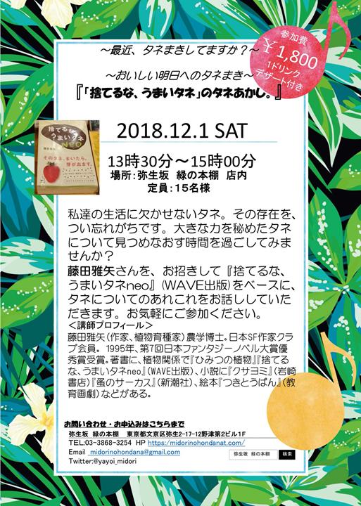 f:id:fujitam3:20181201183705p:plain