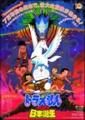 [ドラえもん]『ドラえもん のび太の日本誕生』のポスター