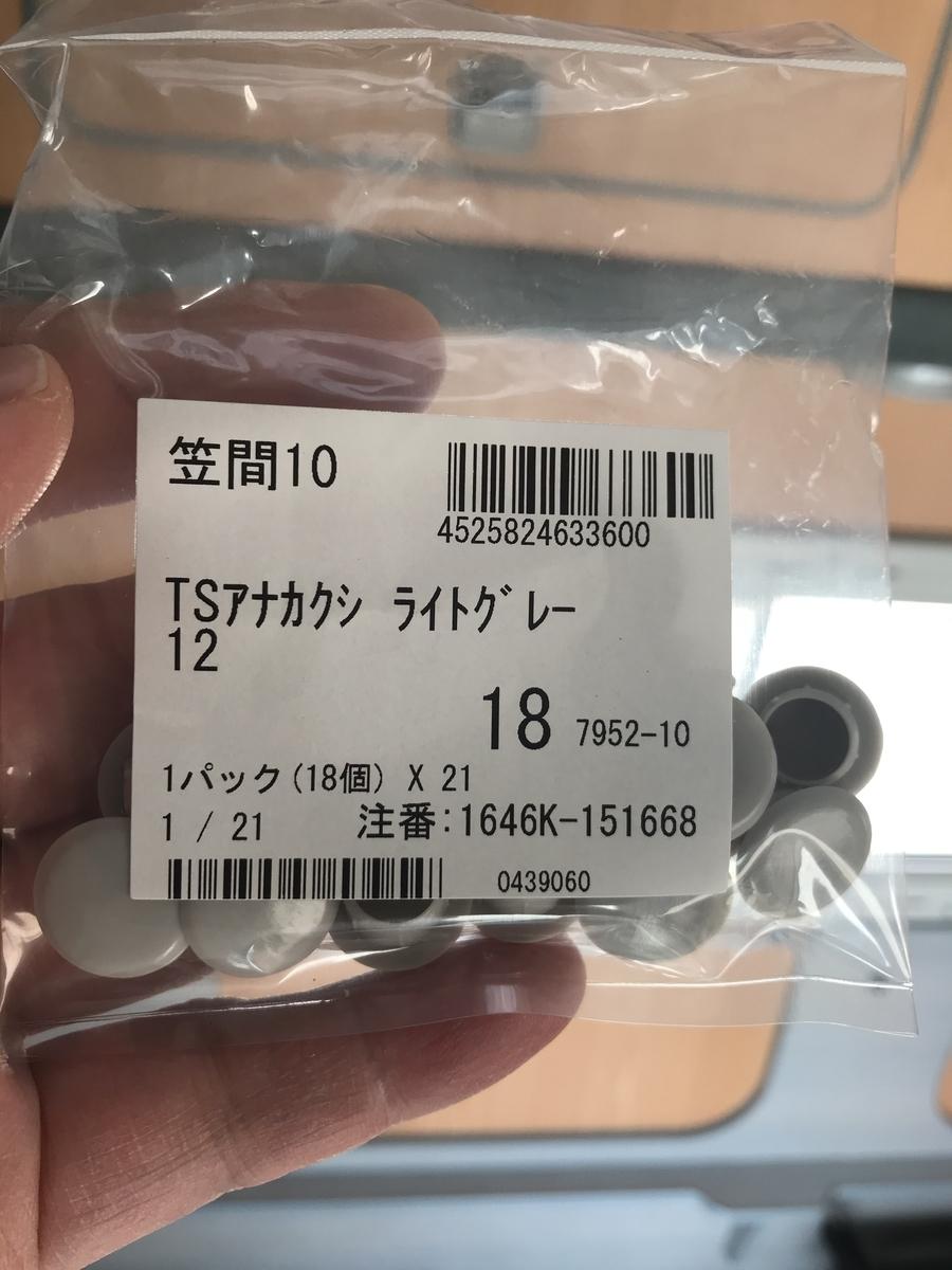 f:id:fujituboxr600:20200531194526j:plain