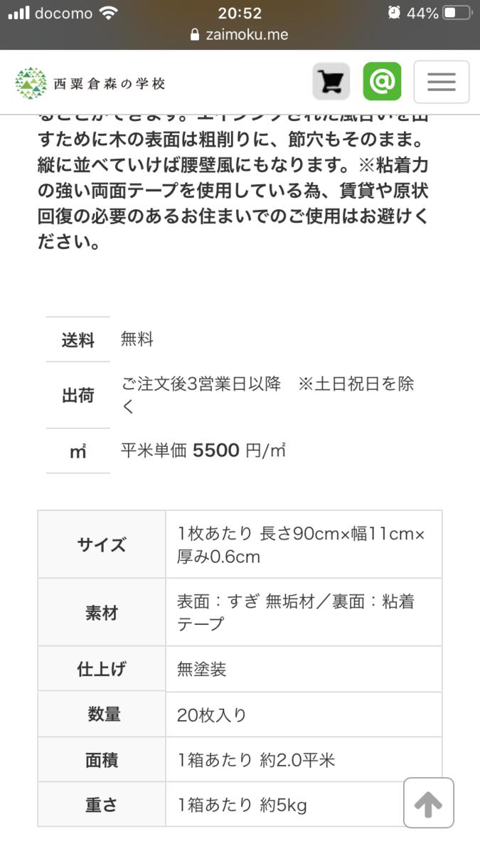 f:id:fujituboxr600:20200627210959p:plain