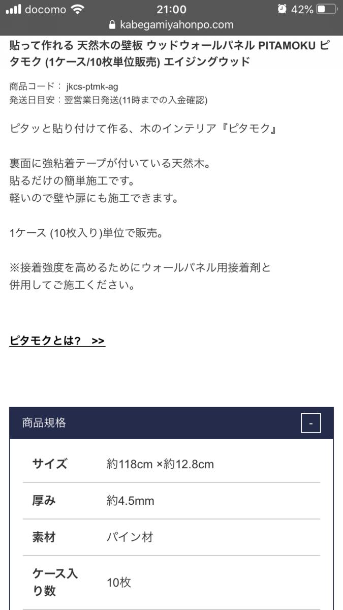 f:id:fujituboxr600:20200627211156p:plain