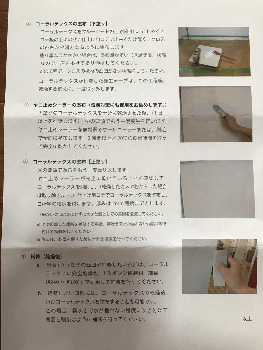 f:id:fujituboxr600:20200725160851j:plain