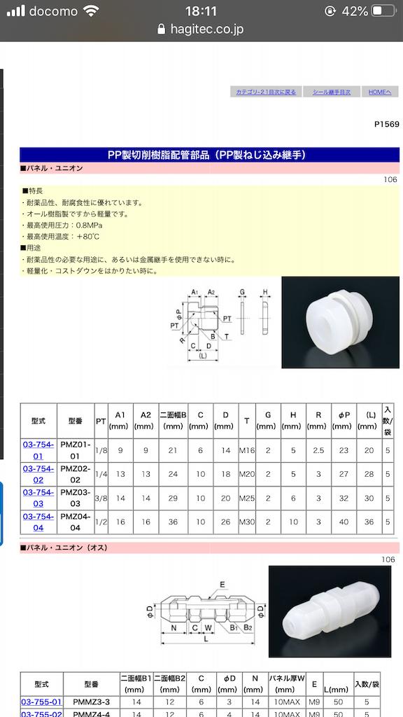 f:id:fujituboxr600:20200829193332p:image