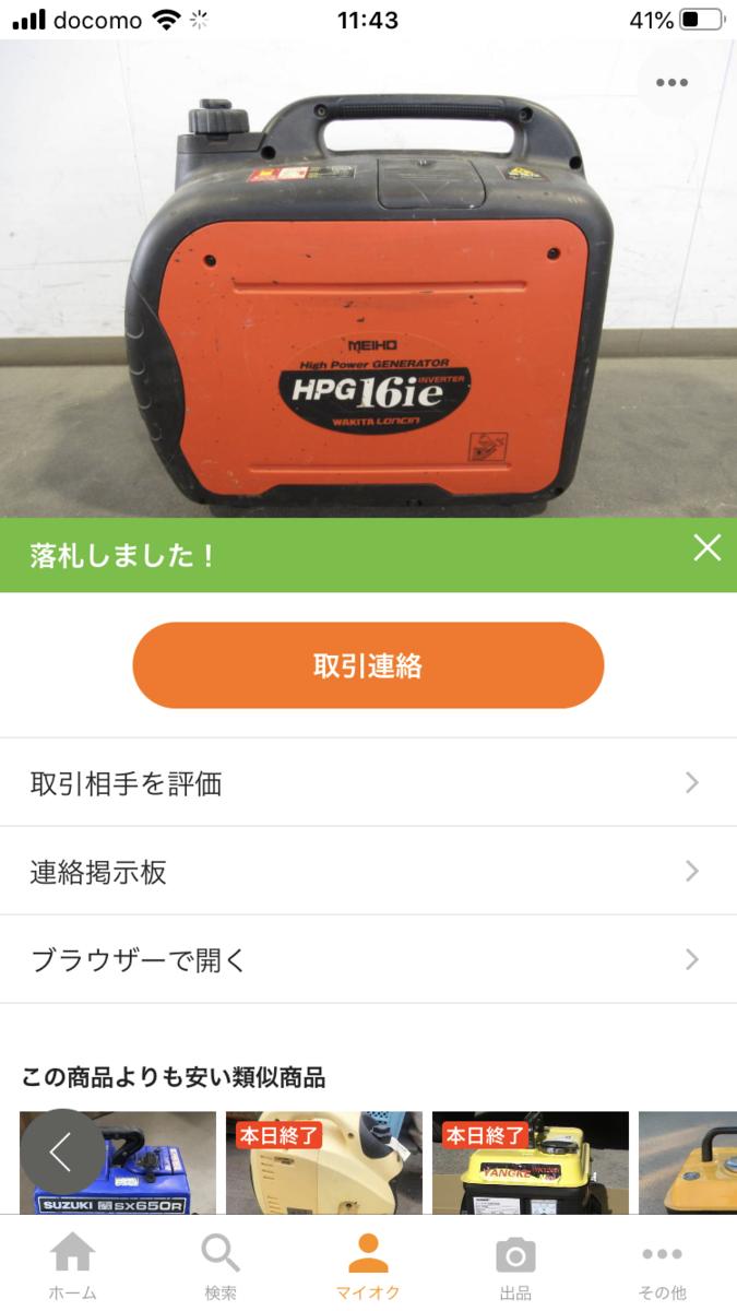 f:id:fujituboxr600:20200912180105p:plain
