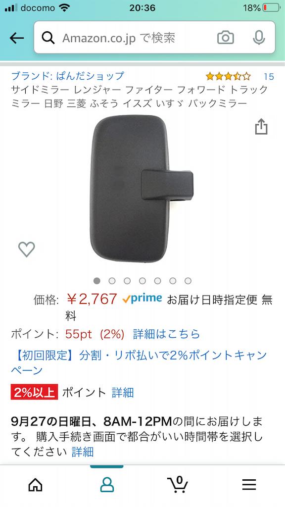 f:id:fujituboxr600:20200925205430p:image