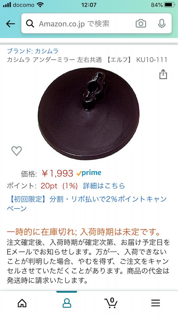 f:id:fujituboxr600:20200925205644p:image