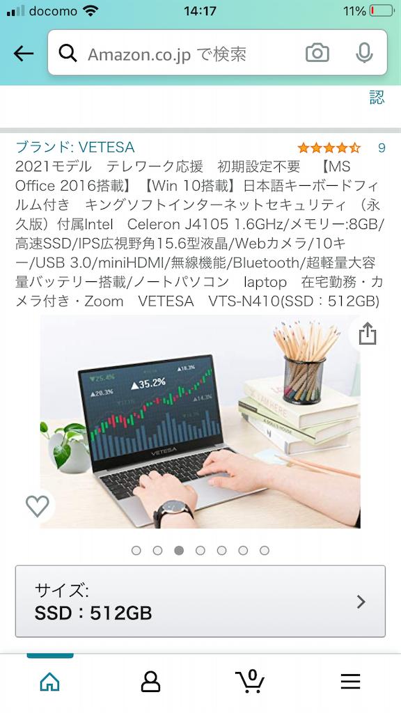 f:id:fujituboxr600:20210207141809p:image