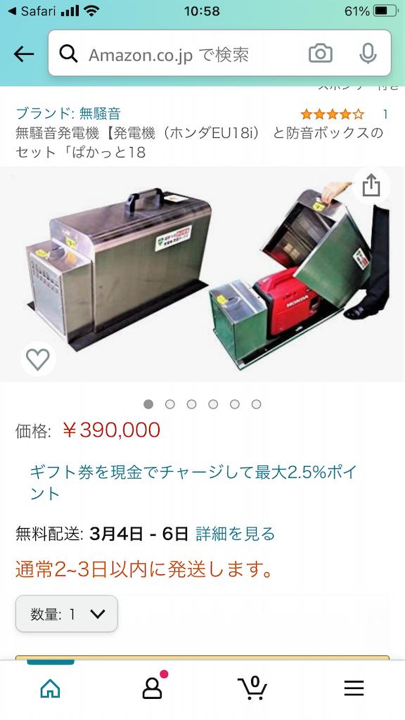 f:id:fujituboxr600:20210228110131p:image