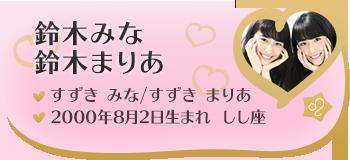 鈴木みな/鈴木まりあ