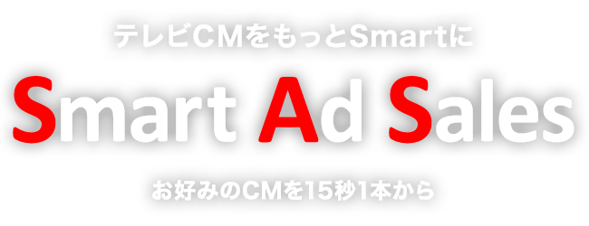 テレビCMをもっとSmartに Smart Ad Sales お好みのCMを15秒1本から