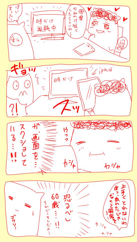 f:id:fujiutp:20161121193051p:plain