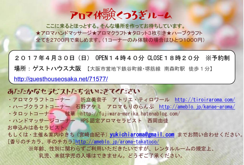 f:id:fujiwara_marika:20170402134926j:plain