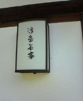 f:id:fujiwarakominka:20070826083700j:image