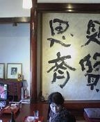 f:id:fujiwarakominka:20090903115100j:image