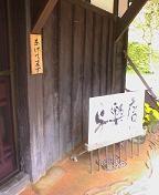 f:id:fujiwarakominka:20090903133700j:image