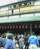 f:id:fujiwarakominka:20091108160300j:image