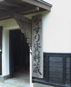 f:id:fujiwarakominka:20091109101700j:image