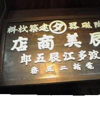 f:id:fujiwarakominka:20100129125900j:image