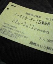 f:id:fujiwarakominka:20100312120700j:image