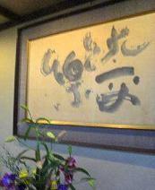f:id:fujiwarakominka:20100905194300j:image