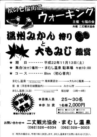 f:id:fujiwarakominka:20101014182757j:image