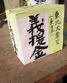 f:id:fujiwarakominka:20110426073300j:image:medium